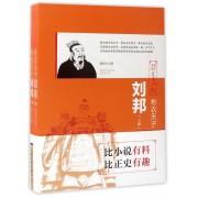 布衣天子(刘邦上下)/中国历代风云人物