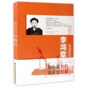 晚清重臣(李鸿章上下)/中国历代风云人物