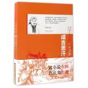 一代天骄(成吉思汗上下)/中国历代风云人物