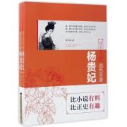 国色天香(杨贵妃上下)/中国历代风云人物