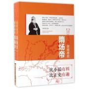 雄略暴君(隋炀帝上下)/中国历代风云人物