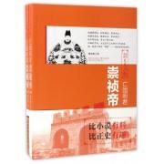 亡国明君(崇祯帝上下)/中国历代风云人物