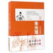 乞丐皇帝(朱元璋上下)/中国历代风云人物
