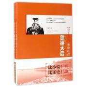 垂帘听政(慈禧太后上下)/中国历代风云人物