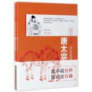 济世安民(唐太宗上下)/中国历代风云人物