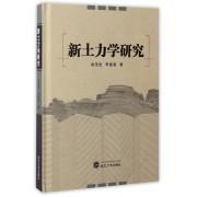 新土力学研究(精)