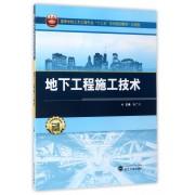 地下工程施工技术(应用型高等学校土木工程专业十三五系列规划教材)