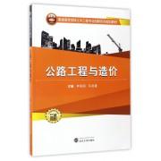公路工程与造价(普通高等学校土木工程专业创新系列规划教材)