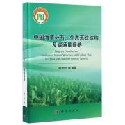 中国海草分布生态系统结构及碳通量遥感(精)