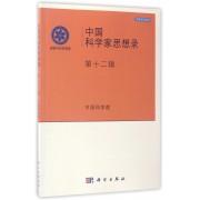 中国科学家思想录(第12辑)/决策咨询系列/国家科学思想库