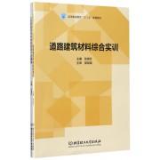 道路建筑材料综合实训(附记录本高等职业教育十三五规划教材)