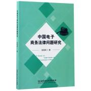 中国电子商务法律问题研究