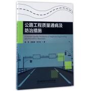 公路工程质量通病及防治措施