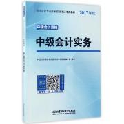 中级会计实务(中级会计资格2017年度全国会计专业技术资格考试专用教材)