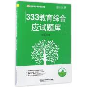 333教育综合应试题库(教育硕士考研精品教程)