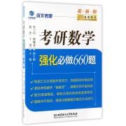考研数学强化必做660题(最新版)