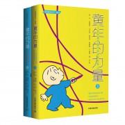 童年的力量(二十世纪美国童书天才那些事儿上下)/亲爱的天才系列