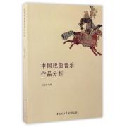 中国戏曲音乐作品分析