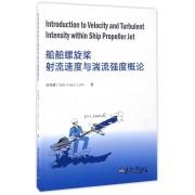 船舶螺旋桨射流速度与湍流强度概论(英文版)