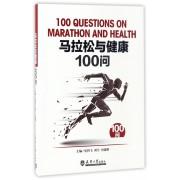马拉松与健康100问