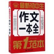 最新初中生作文一本全第1范本/中国学生作文第一工具
