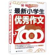 最新小学生优秀作文1000篇(畅销升级版)/波波乌作文1000篇