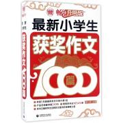 最新小学生获奖作文1000篇(畅销升级版)/波波乌作文1000篇