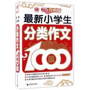 最新小学生分类作文1000篇(畅销升级版)/波波乌作文1000篇