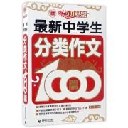 最新中学生分类作文1000篇(畅销升级版)/波波乌作文1000篇