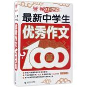 最新中学生优秀作文1000篇(畅销升级版)/波波乌作文1000篇