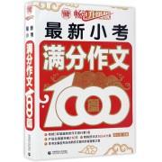 最新小考满分作文1000篇(畅销升级版)/波波乌作文1000篇