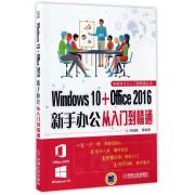 Windows10+Office2016新手办公从入门到精通/电脑技巧从入门到精通丛书
