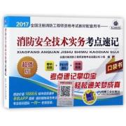 消防安全技术实务考点速记(超值版2017全国注册消防工程师资格考试教材配套用书)