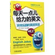 每天一点儿给力的英文(笑惨乐翻的英语笑话)/奇趣园英语读物