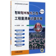 图解园林绿化工程工程量清单计算手册(第2版)