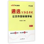 遴选公务员考试公文作答标准字帖(楷书中公版)