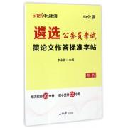 遴选公务员考试策论文作答标准字帖(楷书中公版)