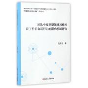 团队中变革型领导风格对员工组织公民行为的影响机制研究/管理实践者的理论探索系列丛书