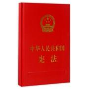 中华人民共和国宪法(精)