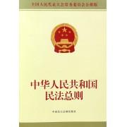 中华人民共和国民法总则(全国人民代表大会常务委员会公报版)