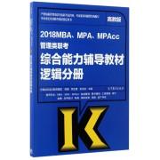 2018MBA\MPA\MPAcc管理类联考综合能力辅导教材(逻辑分册)