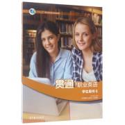 贯通职业英语学生用书(6十二五职业教育国家规划教材)