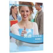 贯通职业英语实训教程(5十二五职业教育国家规划教材)