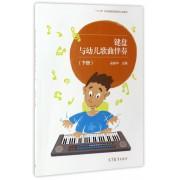 键盘与幼儿歌曲伴奏(下十二五职业教育国家规划立项教材)