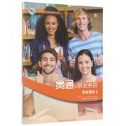 贯通职业英语学生用书(5十二五职业教育国家规划教材)