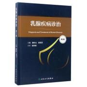 乳腺疾病诊治(第3版)(精)