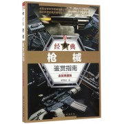 经典枪械鉴赏指南(金装典藏版)