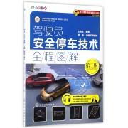驾驶员安全停车技术全程图解(第2版全彩色印刷)