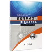 数据库系统理论及其新技术研究