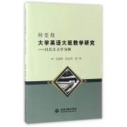 转型期大学英语大班教学研究--以长江大学为例